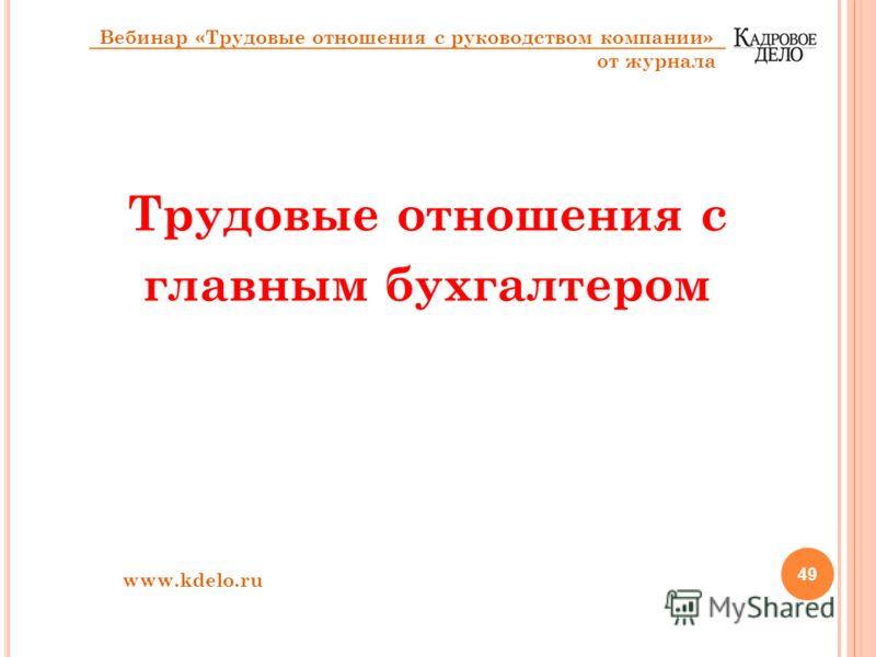 Трудовые отношения с главным бухгалтером 49 Вебинар «Трудовые отношения с руководством компании» от журнала www.kdelo.ru