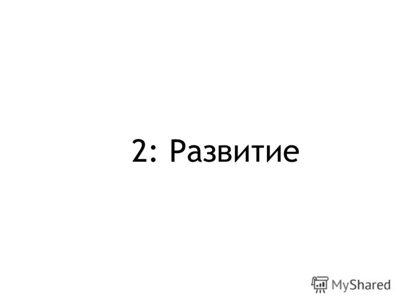 2: Развитие