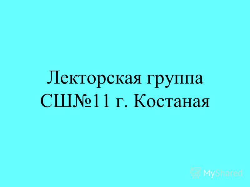 Лекторская группа СШ11 г. Костаная