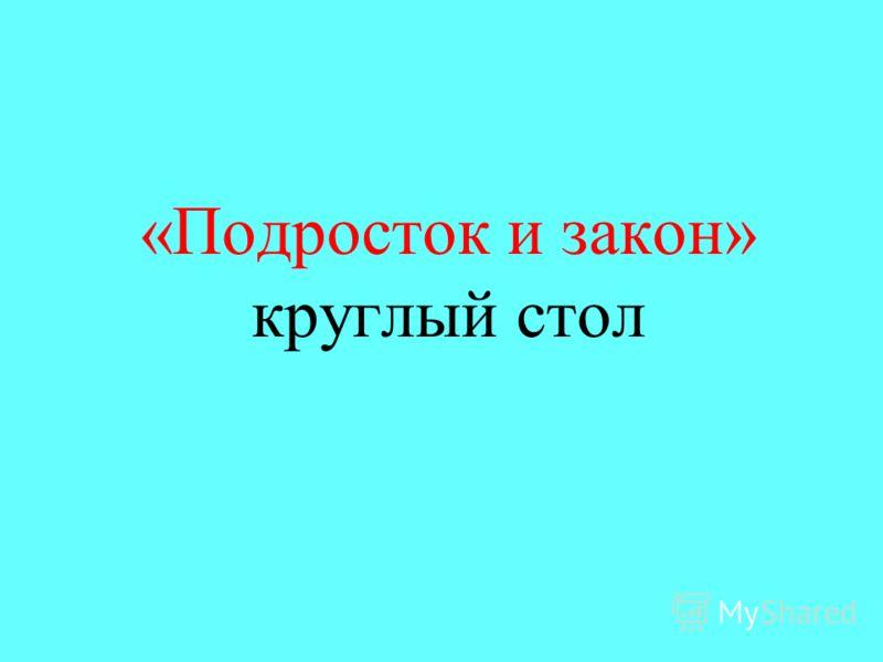 «Подросток и закон» круглый стол