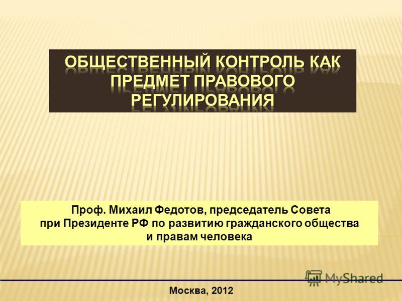 Проф. Михаил Федотов, председатель Совета при Президенте РФ по развитию гражданского общества и правам человека Москва, 2012