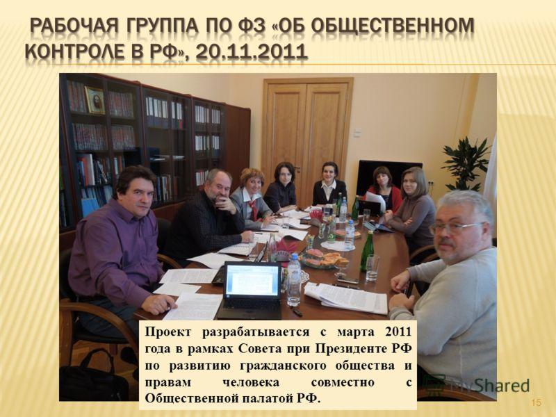 15 Проект разрабатывается с марта 2011 года в рамках Совета при Президенте РФ по развитию гражданского общества и правам человека совместно с Общественной палатой РФ.
