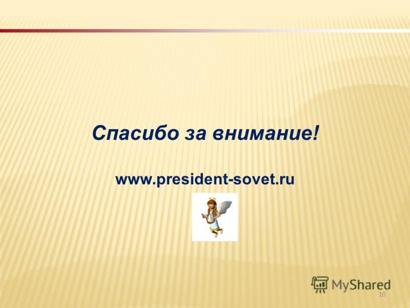 16 Спасибо за внимание! www.president-sovet.ru