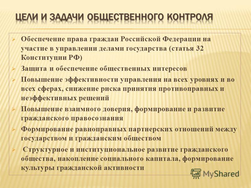 Обеспечение права граждан Российской Федерации на участие в управлении делами государства (статья 32 Конституции РФ) Защита и обеспечение общественных интересов Повышение эффективности управления на всех уровнях и во всех сферах, снижение риска приня