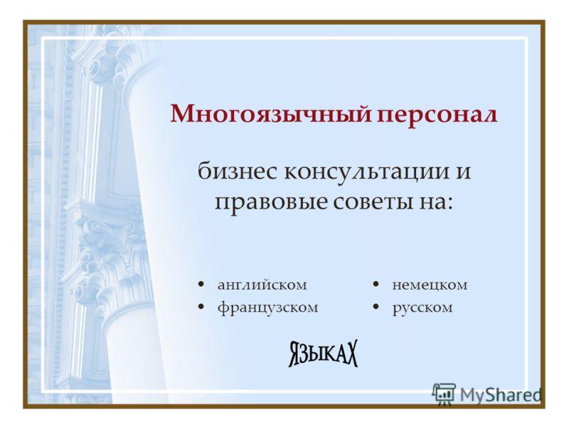 Многоязычный персонал бизнес консультации и правовые советы на: английском французском немецком русском