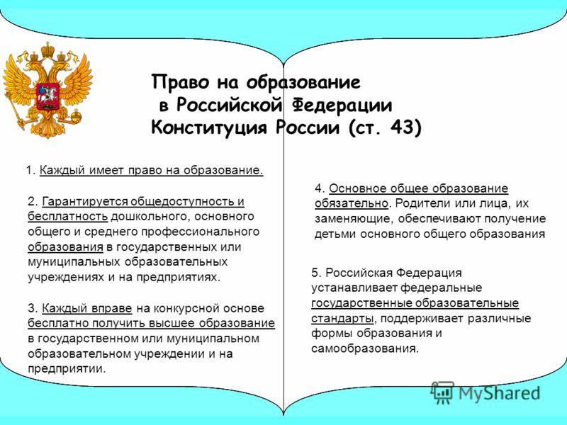Право на образование в Российской Федерации Конституция России (ст. 43) 5. Российская Федерация устанавливает федеральные государственные образовательные стандарты, поддерживает различные формы образования и самообразования. 4. Основное общее образов