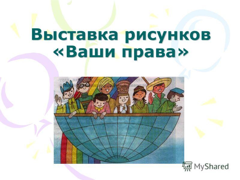 Выставка рисунков «Ваши права»