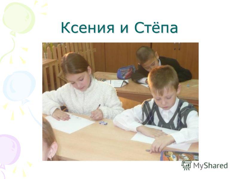 Ксения и Стёпа