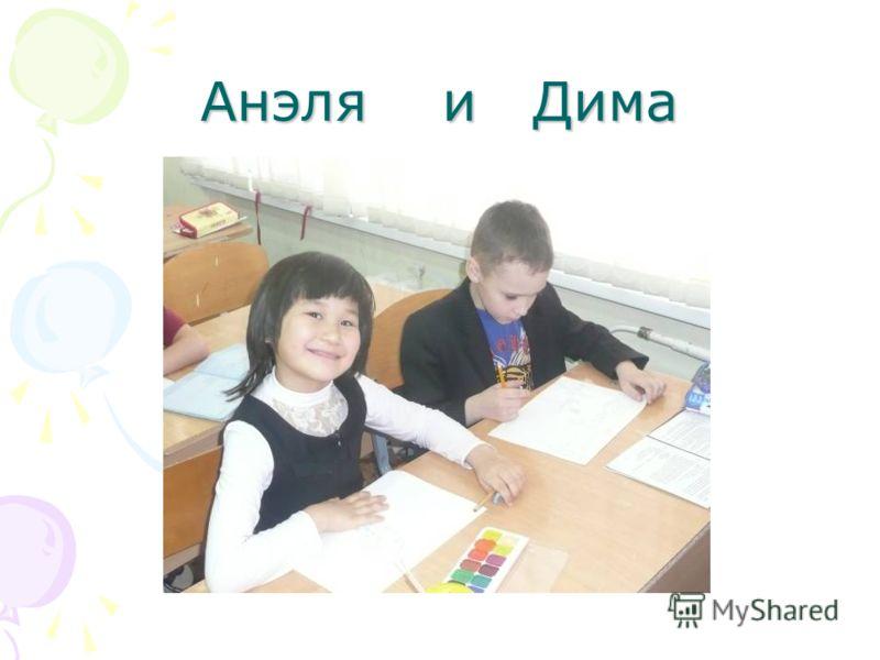 Анэля и Дима