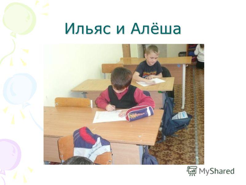Ильяс и Алёша