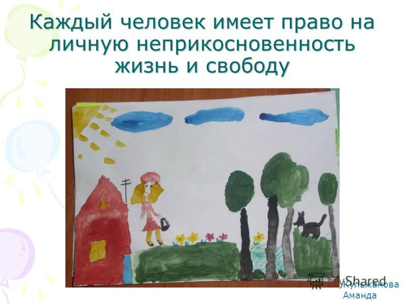 Каждый человек имеет право на личную неприкосновенность жизнь и свободу Кульжанова Аманда