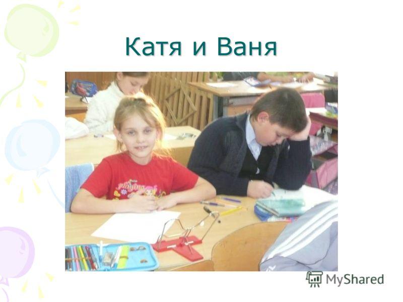 Катя и Ваня