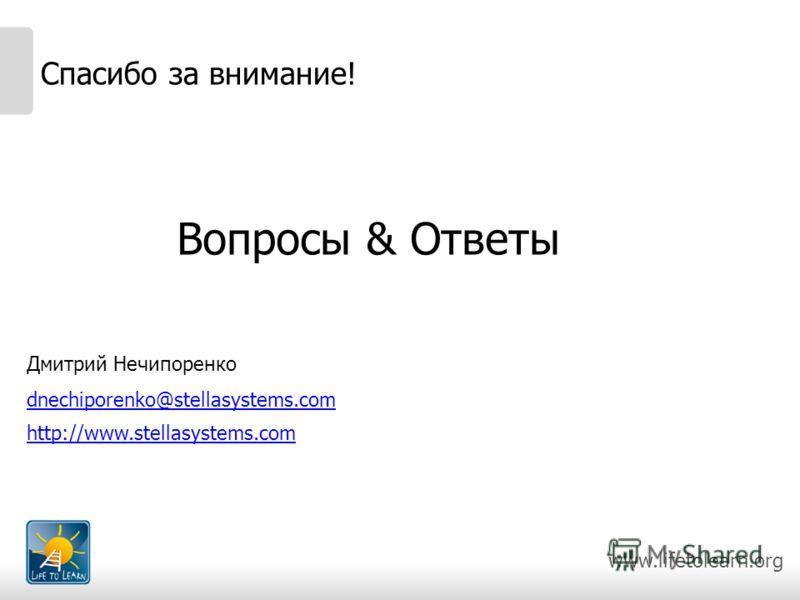 www.lifetolearn.org Спасибо за внимание! Вопросы & Ответы Дмитрий Нечипоренко dnechiporenko@stellasystems.com http://www.stellasystems.com