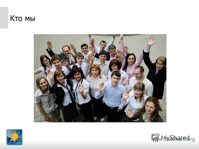 www.lifetolearn.org Молодые Инициативные Компетентные Кто мы