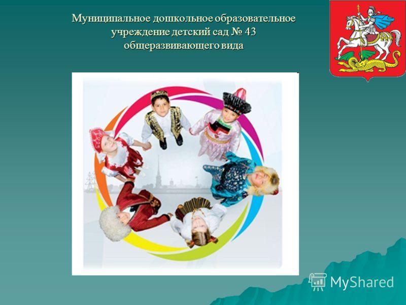 Муниципальное дошкольное образовательное учреждение детский сад 43 общеразвивающего вида