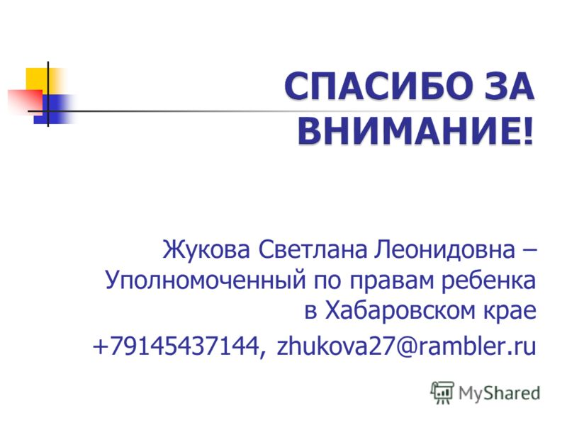 Жукова Светлана Леонидовна – Уполномоченный по правам ребенка в Хабаровском крае +79145437144, zhukova27@rambler.ru