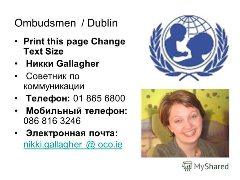 Ombudsmen / Dublin Print this page Change Text Size Никки Gallagher Советник по коммуникации Телефон: 01 865 6800 Мобильный телефон: 086 816 3246 Электронная почта: nikki.gallagher @ oco.ie nikki.gallagher @ oco.ie