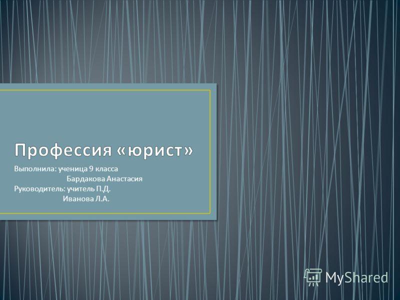 Выполнила : ученица 9 класса Бардакова Анастасия Руководитель : учитель П. Д. Иванова Л. А.