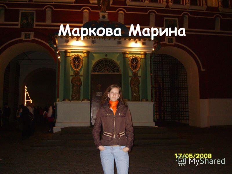 Маркова Марина