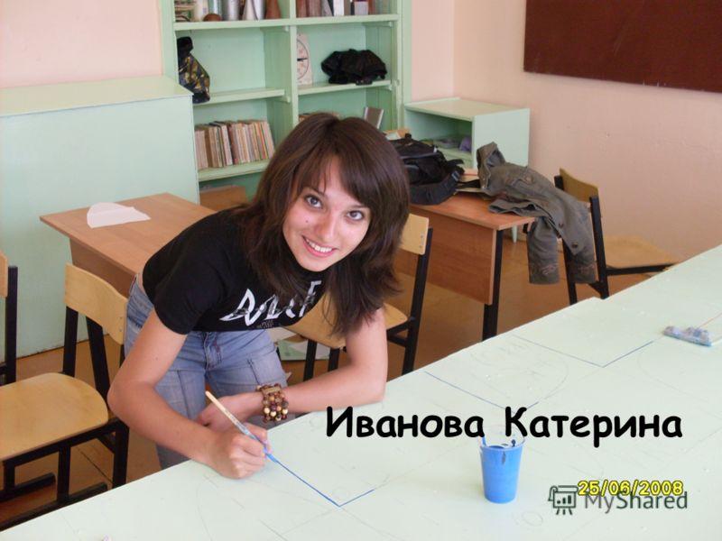 Иванова Катерина