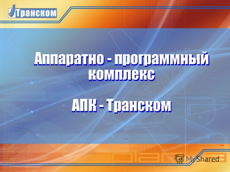 Аппаратно - программный комплекс АПК - Транском