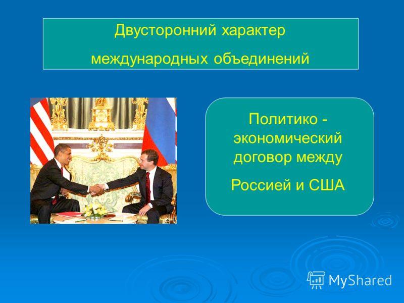 Двусторонний характер международных объединений Политико - экономический договор между Россией и США