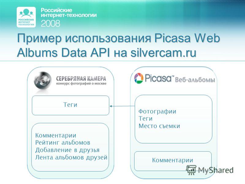 Пример использования Picasa Web Albums Data API на silvercam.ru Фотографии Теги Место съемки Комментарии Рейтинг альбомов Добавление в друзья Лента альбомов друзей Теги