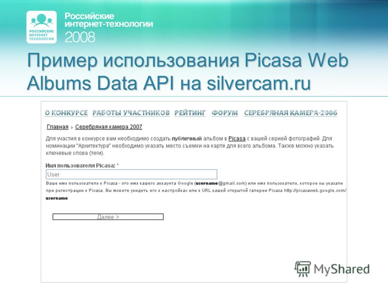 Пример использования Picasa Web Albums Data API на silvercam.ru