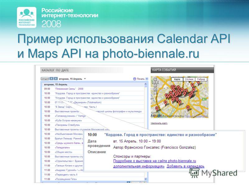 Пример использования Calendar API и Maps API на photo-biennale.ru
