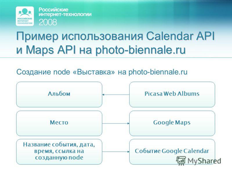 АльбомPicasa Web Albums МестоGoogle Maps Название события, дата, время, ссылка на созданную node Событие Google Calendar Создание node «Выставка» на photo-biennale.ru