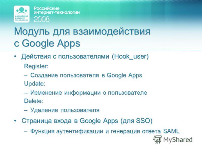 Модуль для взаимодействия с Google Apps Действия с пользователями (Hook_user)Действия с пользователями (Hook_user)Register: –Создание пользователя в Google Apps Update: –Изменение информации о пользователе Delete: –Удаление пользователя Страница вход