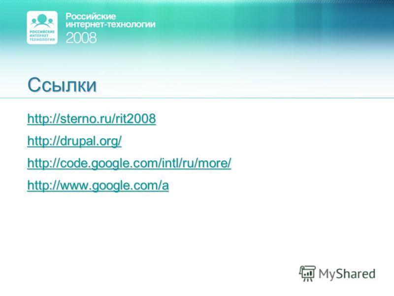 Ссылки http://sterno.ru/rit2008http://drupal.org/http://code.google.com/intl/ru/more/http://www.google.com/a