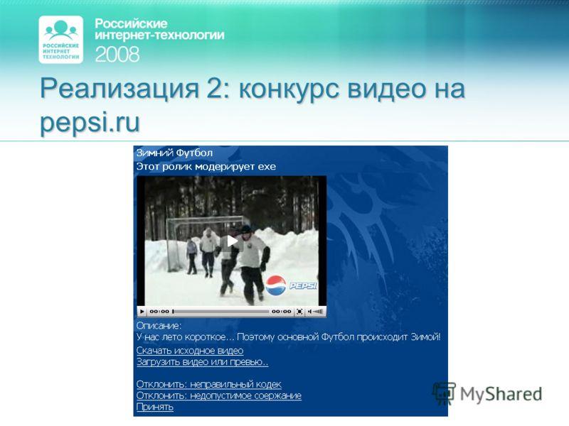 Реализация 2: конкурс видео на pepsi.ru