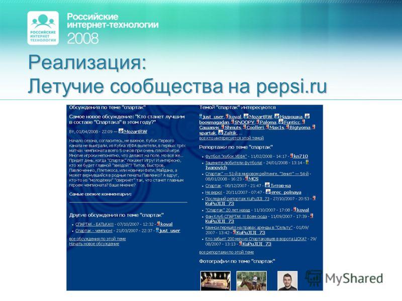 Реализация: Летучие сообщества на pepsi.ru