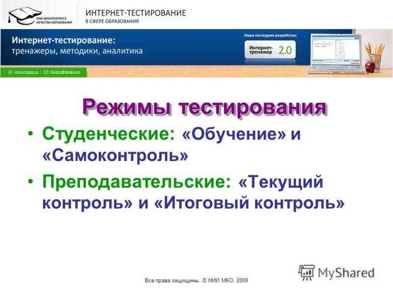 Все права защищены. © НИИ МКО. 2009 Режимы тестирования Студенческие: «Обучение» и «Самоконтроль» Преподавательские: «Текущий контроль» и «Итоговый контроль»