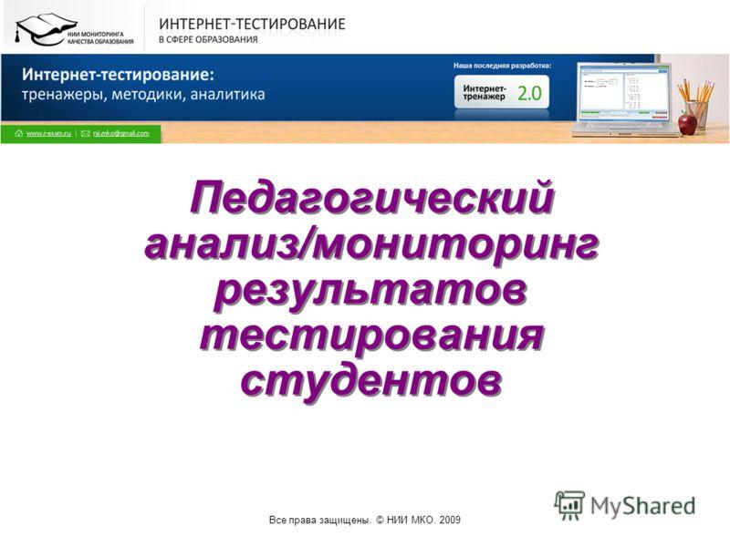 Все права защищены. © НИИ МКО. 2009 Педагогический анализ/мониторинг результатов тестирования студентов