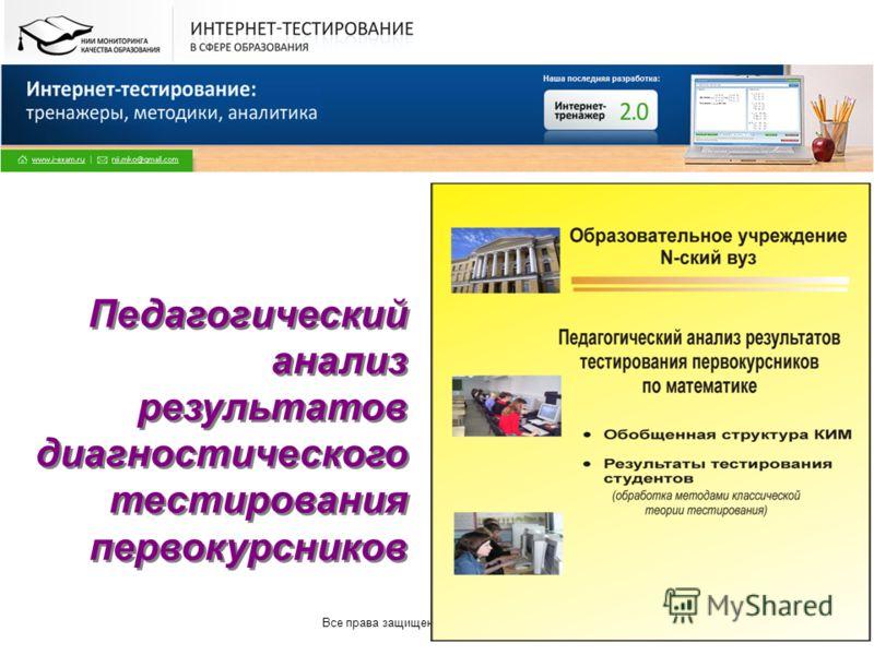 Все права защищены. © НИИ МКО. 2009 Педагогический анализ результатов диагностического тестирования первокурсников Педагогический анализ результатов диагностического тестирования первокурсников