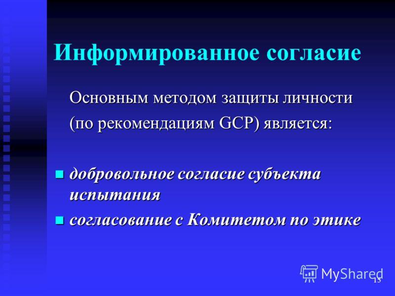 15 Информированное согласие Основным методом защиты личности (по рекомендациям GCP) является: добровольное согласие субъекта испытания добровольное согласие субъекта испытания согласование с Комитетом по этике согласование с Комитетом по этике
