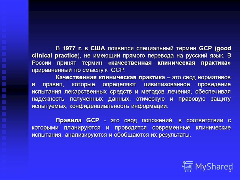 5 В 1977 г. в США появился специальный термин GCP (good clinical practice), не имеющий прямого перевода на русский язык. В России принят термин «качественная клиническая практика» приравненный по смыслу к GCP. Качественная клиническая практика – это