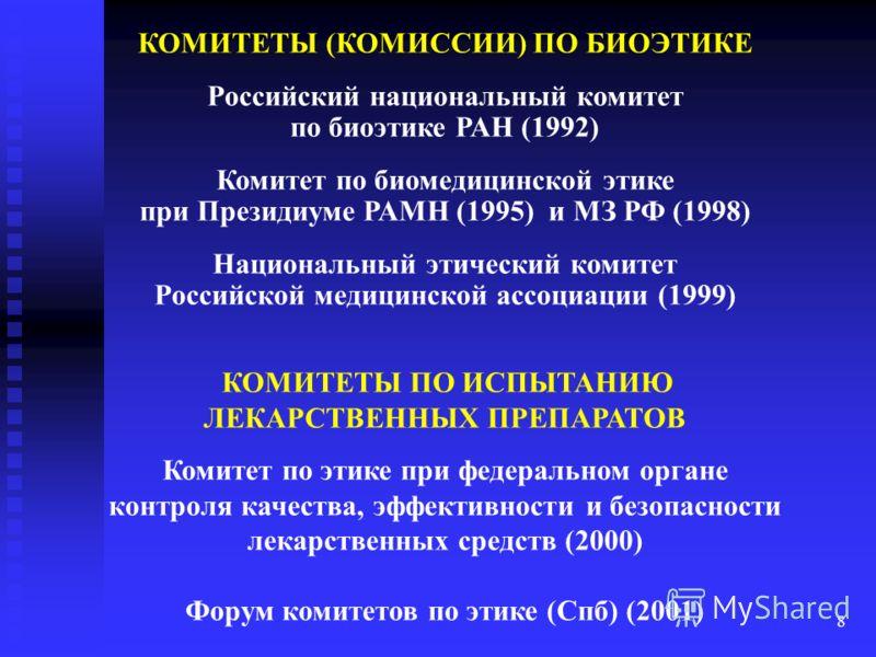 8 КОМИТЕТЫ (КОМИССИИ) ПО БИОЭТИКЕ Российский национальный комитет по биоэтике РАН (1992) Комитет по биомедицинской этике при Президиуме РАМН (1995) и МЗ РФ (1998) Национальный этический комитет Российской медицинской ассоциации (1999) КОМИТЕТЫ ПО ИСП