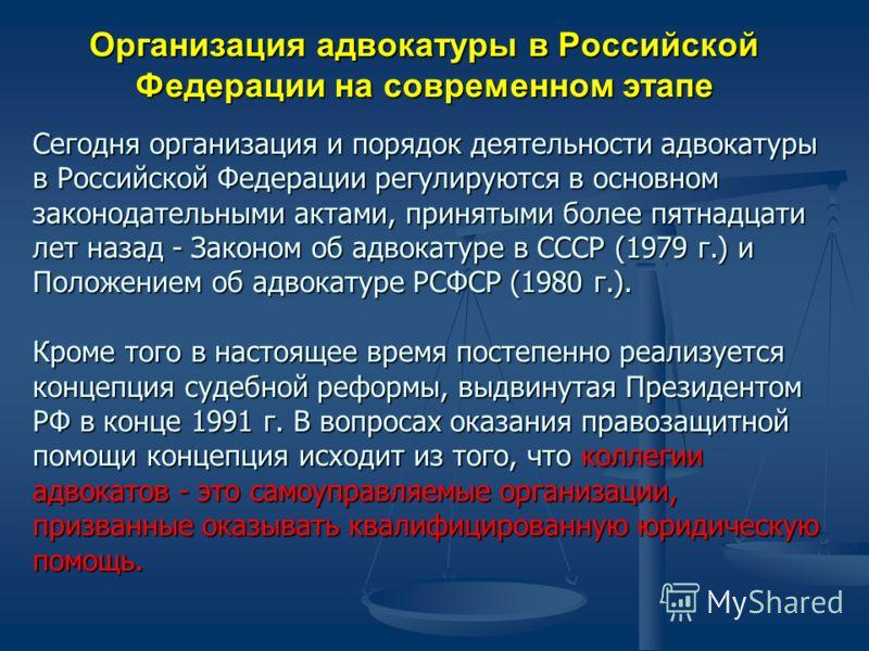 После распада СССР После распада СССР, наряду с сохранившейся системой юридических консультаций стали появляться частные юридические бюро. После распада СССР, наряду с сохранившейся системой юридических консультаций стали появляться частные юридическ