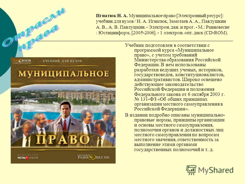 В.а.егиазаров.транспортное право.учебник cd