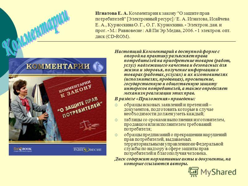 Игнатова Е. А. Комментарии к закону