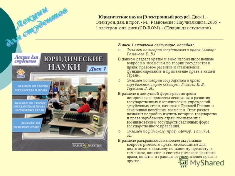 Электронные юридические книги