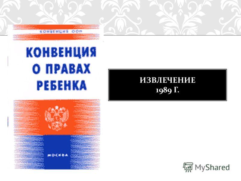 ИЗВЛЕЧЕНИЕ 1989 Г.