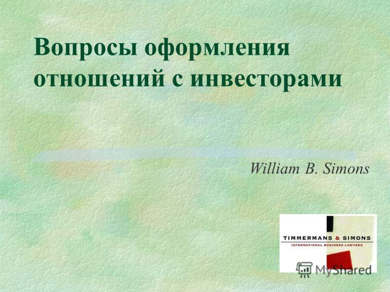 Вопросы оформления отношений с инвесторами William B. Simons