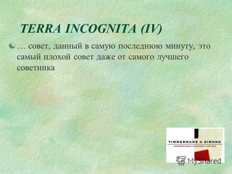 TERRA INCOGNITA (IV) [… совет, данный в самую последнюю минуту, это самый плохой совет даже от самого лучшего советника