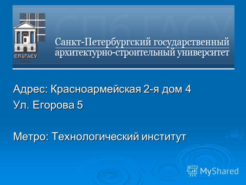 Адрес: Красноармейская 2-я дом 4 Ул. Егорова 5 Метро: Технологический институт