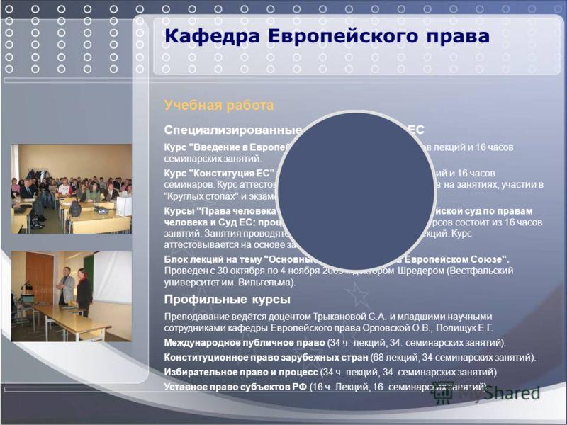 Кафедра Европейского права Учебная работа Специализированные курсы по праву ЕС Курс