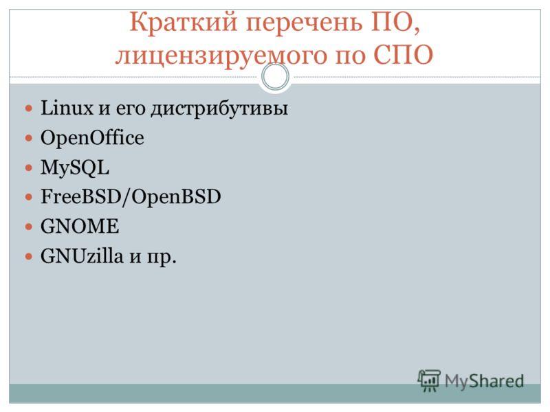Краткий перечень ПО, лицензируемого по СПО Linux и его дистрибутивы OpenOffice MySQL FreeBSD/OpenBSD GNOME GNUzilla и пр.